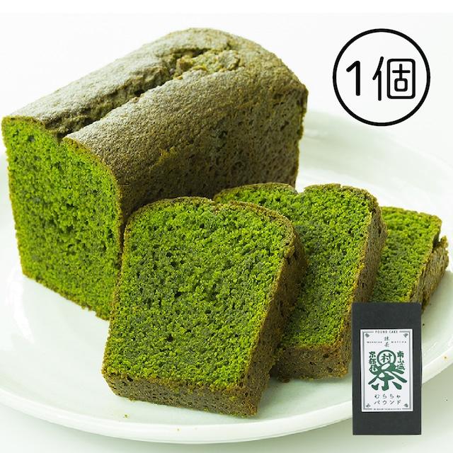 村抹茶のパウンドケーキ1個