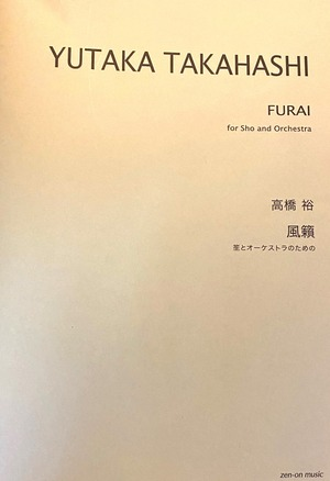 T14i92 風籟 (笙とオーケストラ/高橋裕作曲/楽譜)