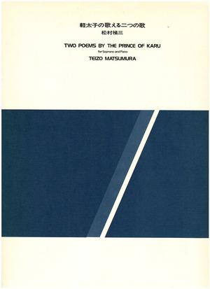 A01i23 軽太子の歌える二つの歌(ソプラノ、ピアノ/松村禎三/楽譜)