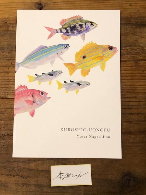 【ZINE】黒潮魚の譜ー長嶋祐成/Yusei Nagashima