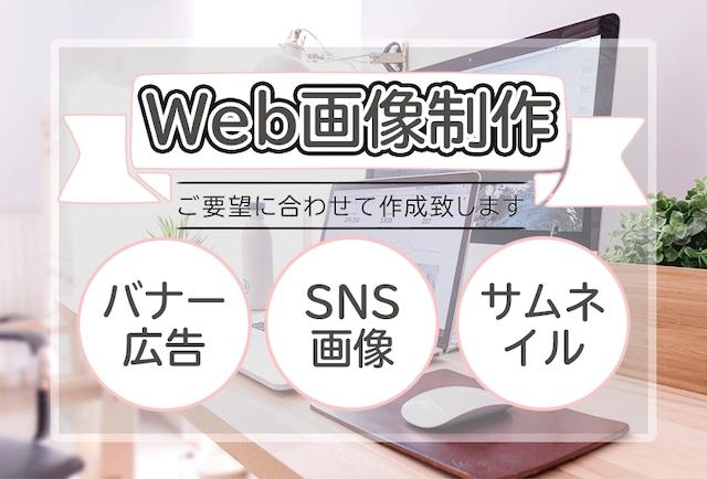 Web画像制作#福祉用具専門相談員