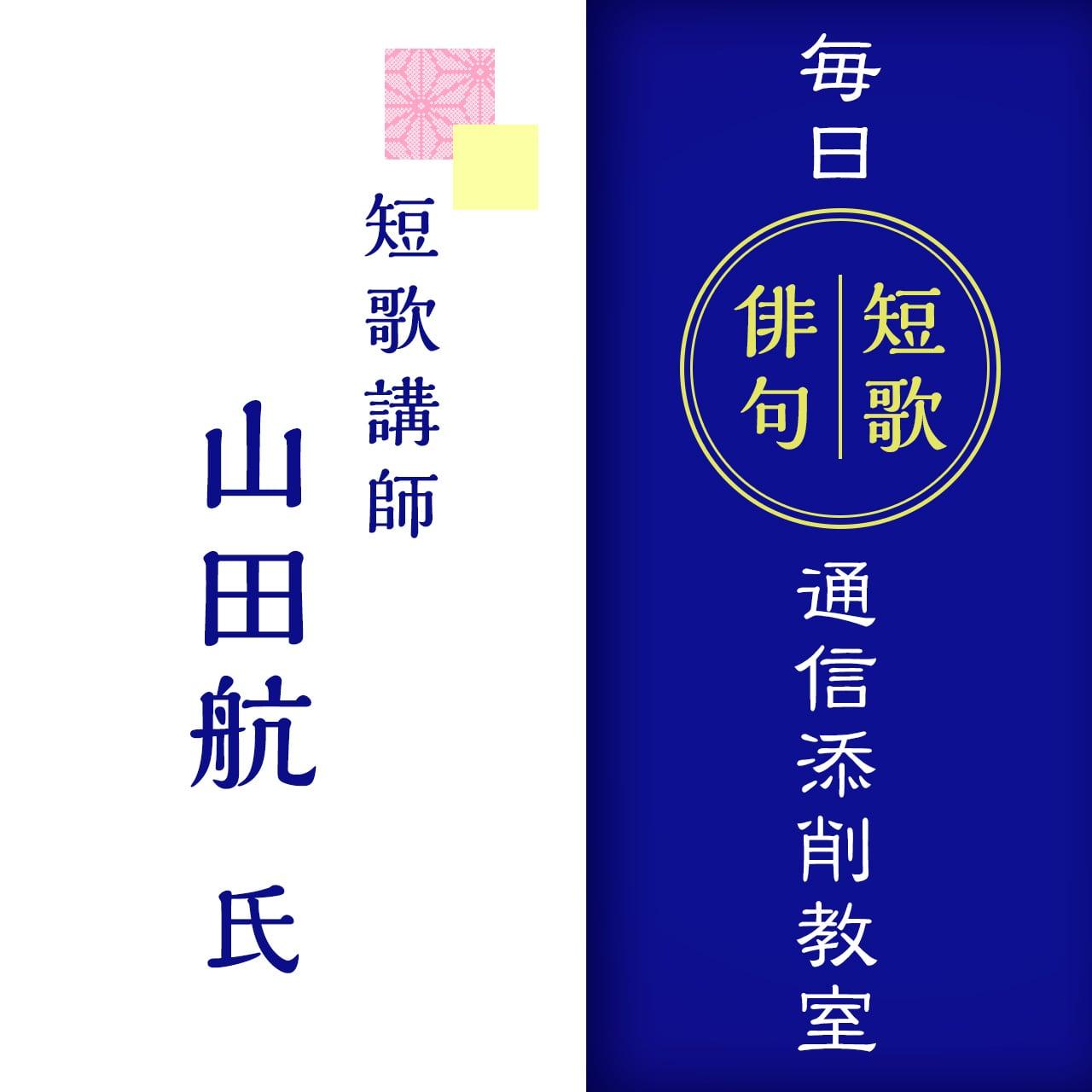 毎日短歌・俳句通信添削教室 1講座6回(6カ月) 短歌講師・山田航 氏