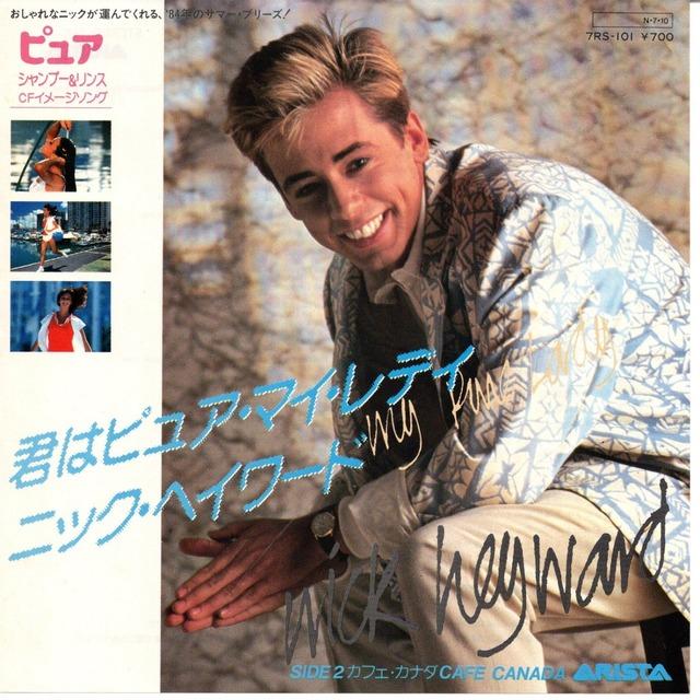【7inch・国内盤】ニック・ヘイワード / 君はピュア・マイ・レディ