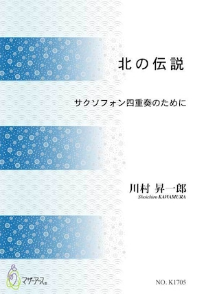 K1705 北の伝承(サクソフォン四重奏/川村昇一郎/楽譜)