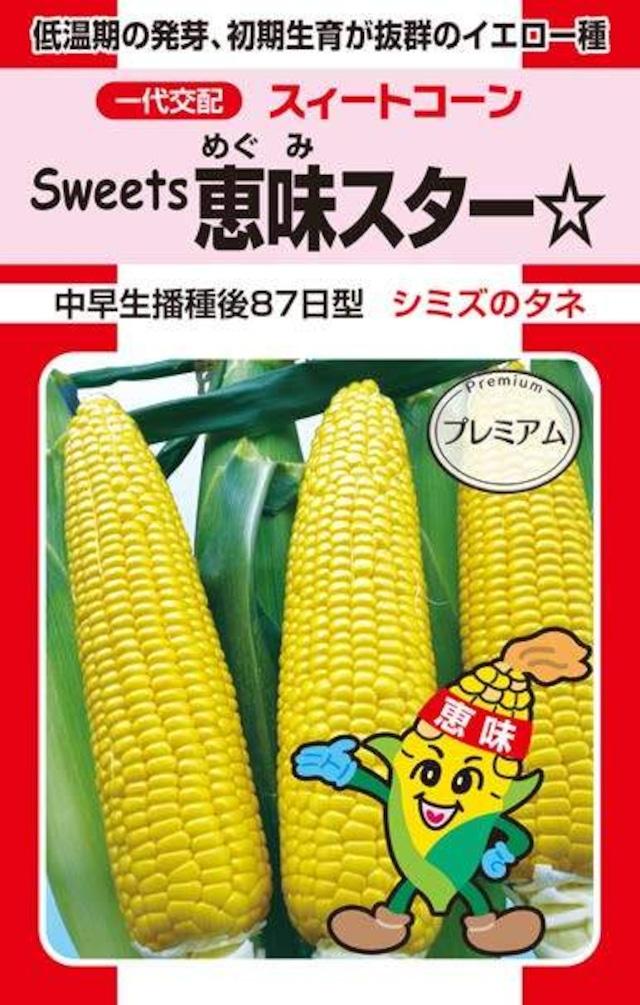 Sweets恵味®スター(100粒)