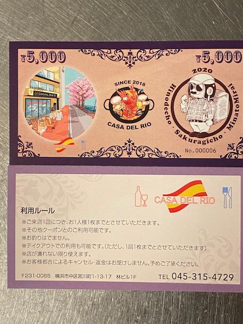 超お得!?50000円で63000円分の金券購入!!