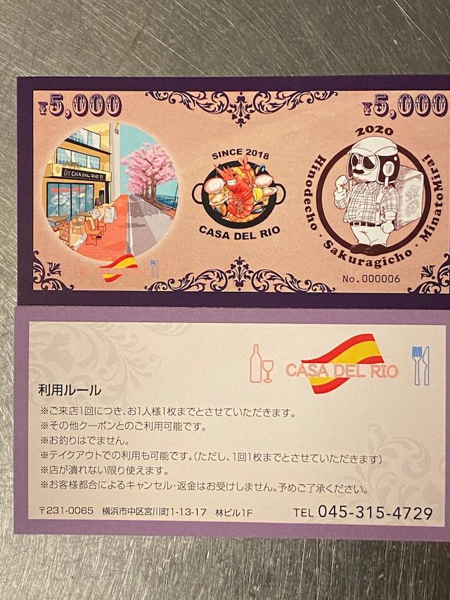 超お得!?30000円で36000円分の金券購入!!