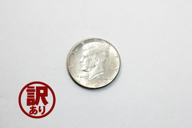 ケネディ ハーフダラー 1964年銀貨 (訳あり)