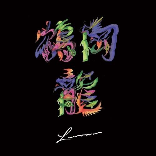 【残りわずか/CD】鶴岡龍とマグネティックス - COMPLETO