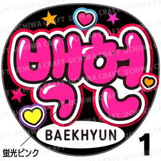 【蛍光プリントシール】【EXO(エクソ)/BAEKHYUN(ベッキョン)】『백현』K-POPのコンサートやツアーに!手作り応援うちわでファンサをもらおう!!!