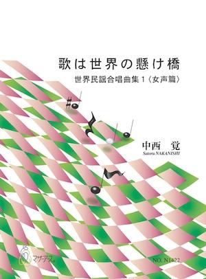 N1422 歌は世界の懸け橋(女声合唱、ピアノ/中西覚/楽譜)