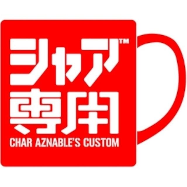 シャア専用 マグカップ [機動戦士ガンダム]  / COSPA