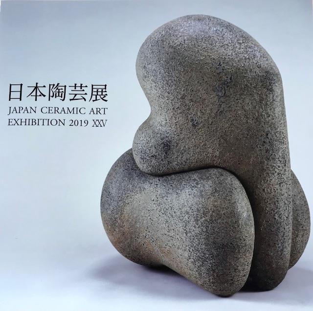 第25回日本陶芸展