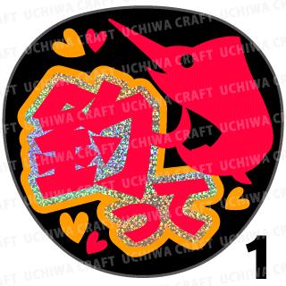 【ホログラム×蛍光2種シール】『釣って』コンサートやライブ、劇場公演に!手作り応援うちわでファンサをもらおう!!!