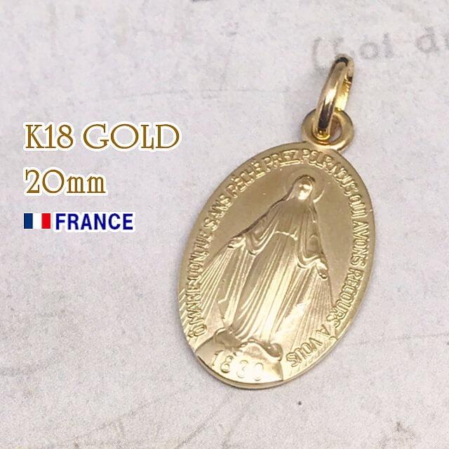 18金 20mm プレーン 不思議のメダイ 奇跡のメダイユ フランス教会正規品 k18 18k 聖母 マリア ペンダント ゴールド ネックレス