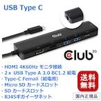 【CSV-1592】Club3D USB Type C 7-in-1 Hub to HDMI 4K60Hz /SD-TF Card slot / 2x USB Type A / USB Type C PD / RJ45