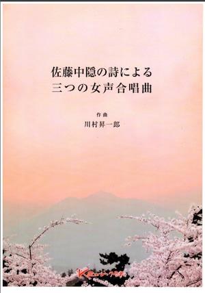 K17it904 佐藤中隠の詩による三つの女声合唱曲(女声3合唱、ピアノ/川村 昇一郎/楽譜)
