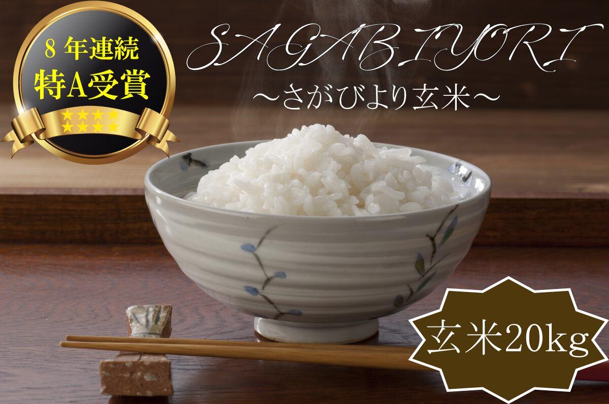 C588 【H30収穫米】みやき町産『さがびより(玄米20kg)』8年連続特A受賞
