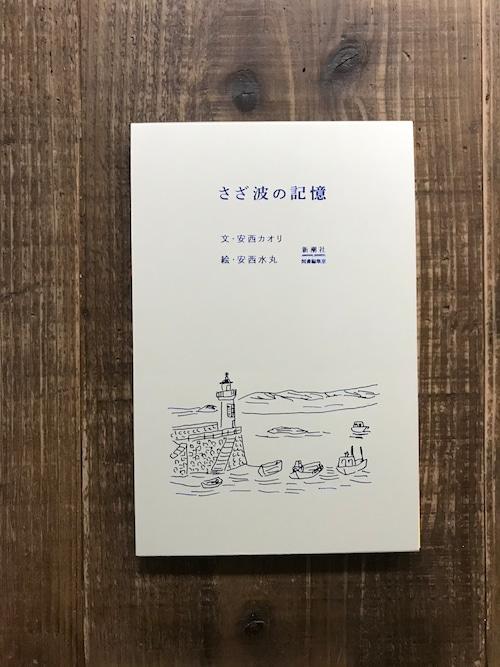 さざなみの記憶/文・安西カオリ   絵・安西水丸