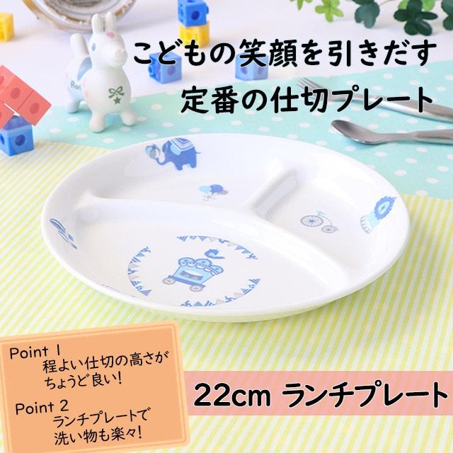 22cm 仕切皿 強化磁器 シルク【1726-1300】