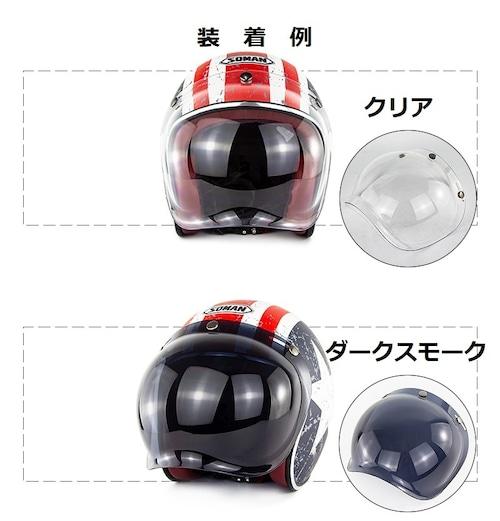 バイク ヘルメット ジェットヘルメット シールド 【バブルシールド + フリップアップセット】 3点ボタン式 激安特価【ダークスモーク】