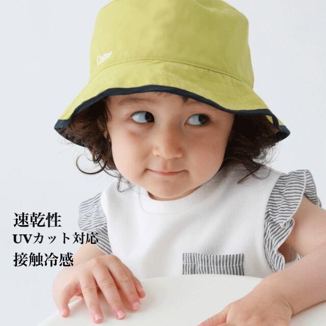 【ベビー服】[UVカット対応生地]アジャストハット / 3カラー