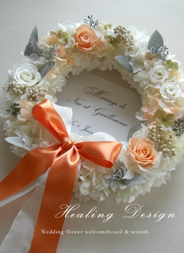 結婚式 ウェルカムボード リース(ホワイトアジサイ&オレンジ)ウェディング 結婚式 プリザーブドフラワー  / 受注製作