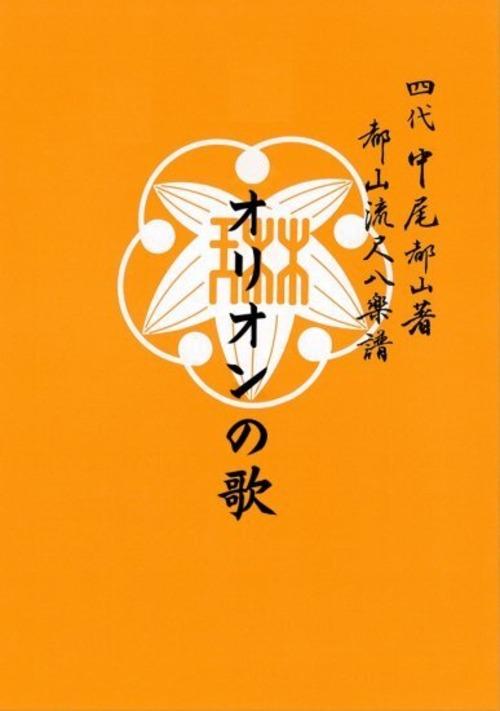 T32i475 オリオンの歌(尺八/大月宗明/楽譜)