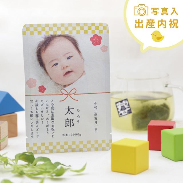 写真入chayori出産内祝|りぼん柄 10個セット_cc0004|オリジナル写真&名入プチギフト茶