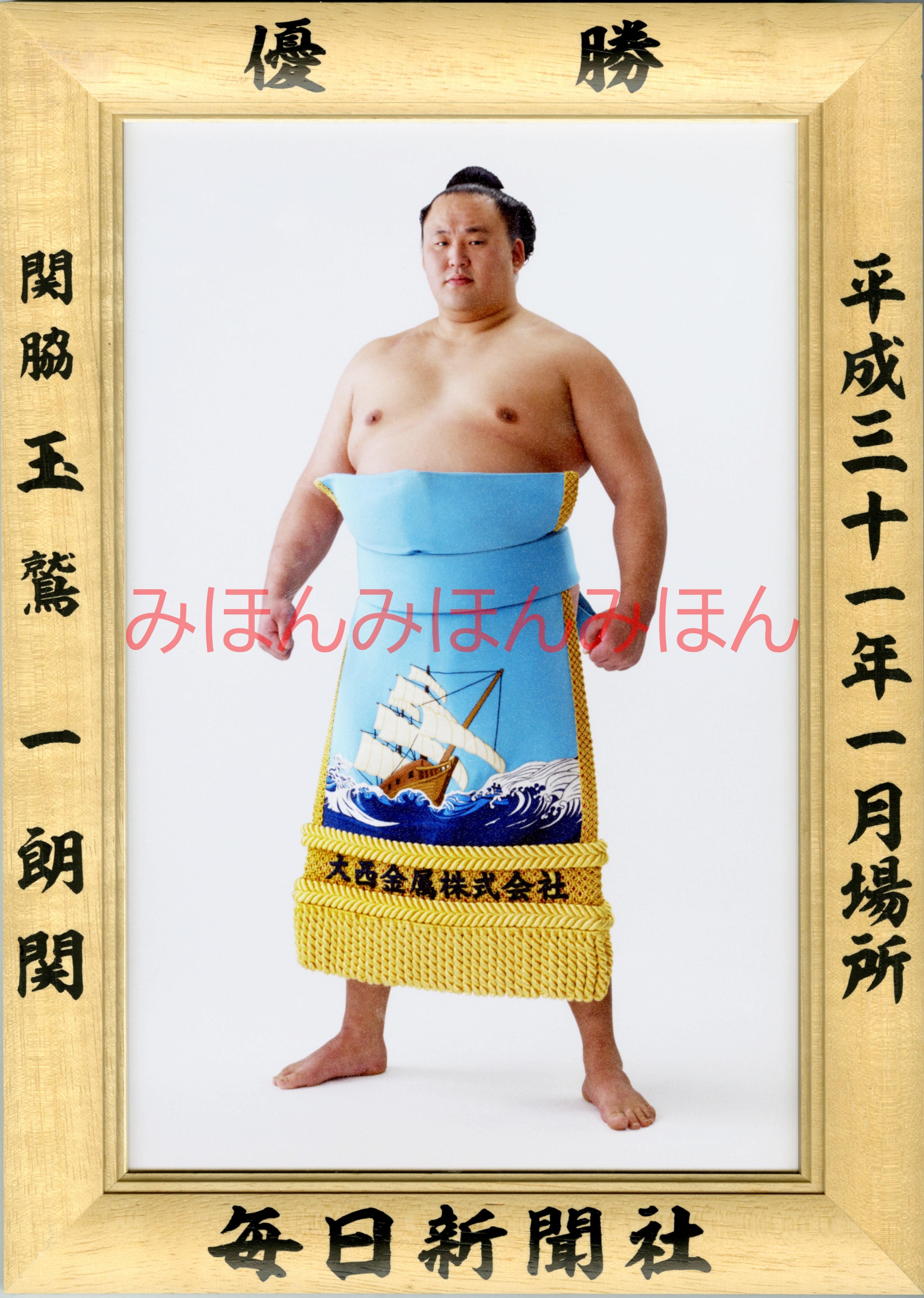平成31(2019)年1月場所優勝 関脇 玉鷲一朗関(初優勝)