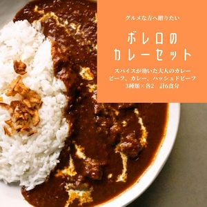特製カレー&ハッシュドビーフ食べ比べセット@BistroBolero(カレー お取り寄せギフト セット)【冷凍便】