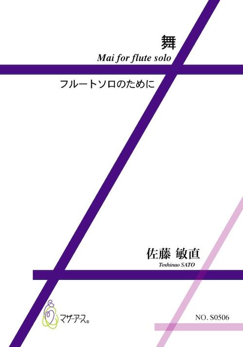 S0506 舞(フルートソロ/佐藤敏直/楽譜)