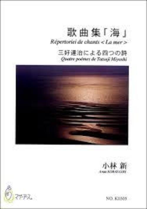K0305 歌曲集「海」(歌曲/小林 新/楽譜)