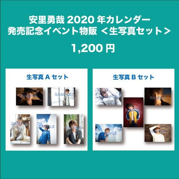 安里勇哉 生写真セット 2020年カレンダー