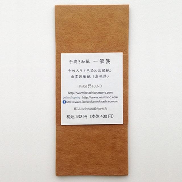 和紙の一筆箋(出雲民藝紙)色染三椏紙<胡桃色>くるみいろ