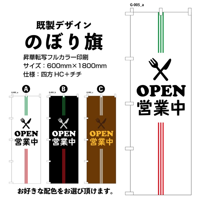 OPEN 営業中【G-005】