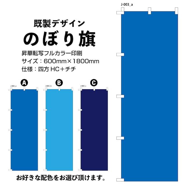 無地のぼり【00-J-003】