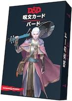 D&D第5版 呪文カード バード