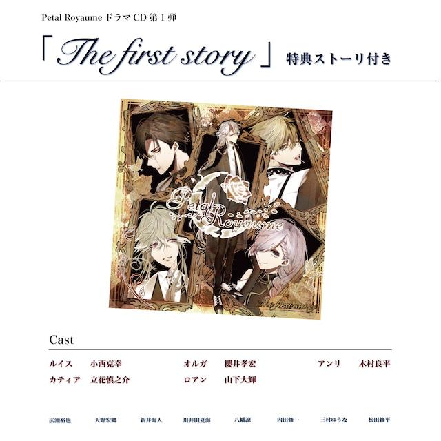 【予約商品同梱】【CD】Petal Royaume ドラマCD「The first story」