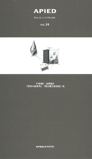 APIED vol.36 澁澤龍彦