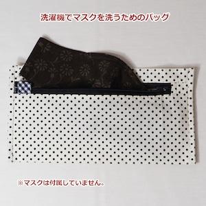 マスク用洗濯バッグ/ドット柄 (5-256)