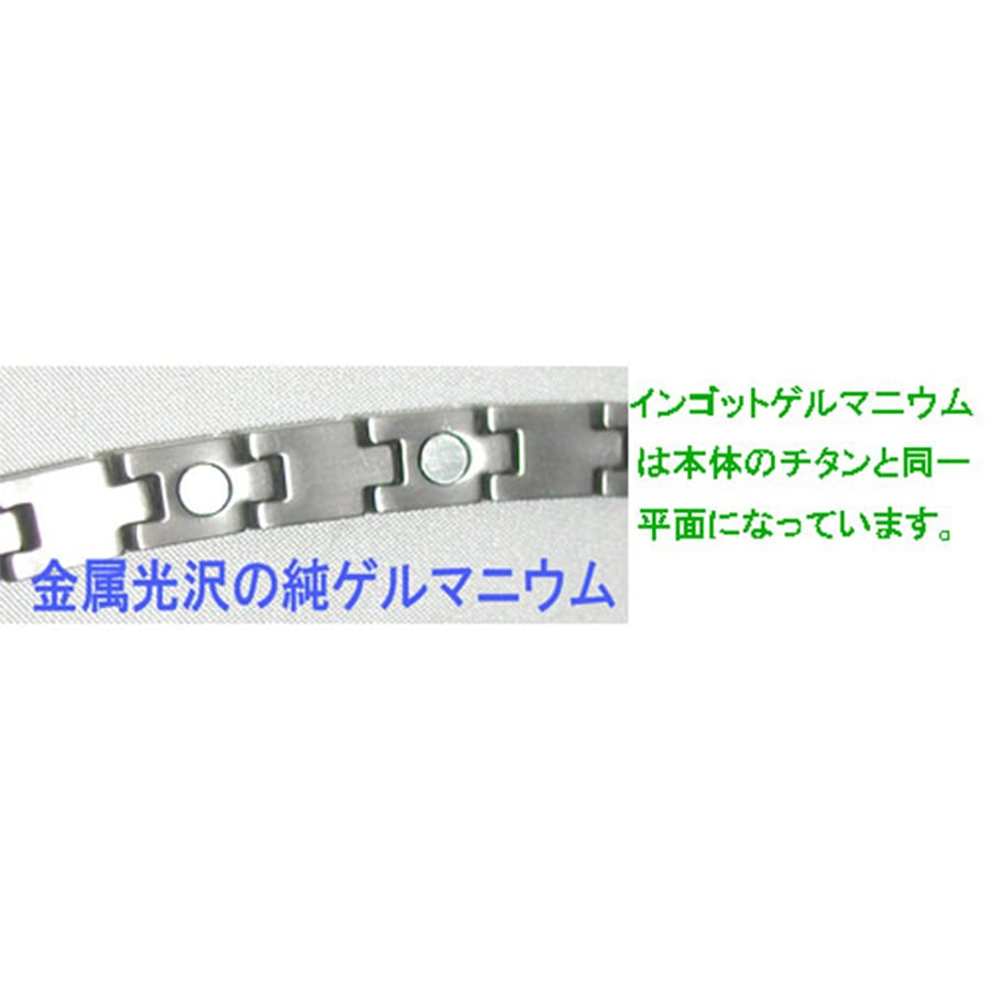 【高純度ゲルマニウム】99.9999%!ハイグレード・ゲルマブレスレット
