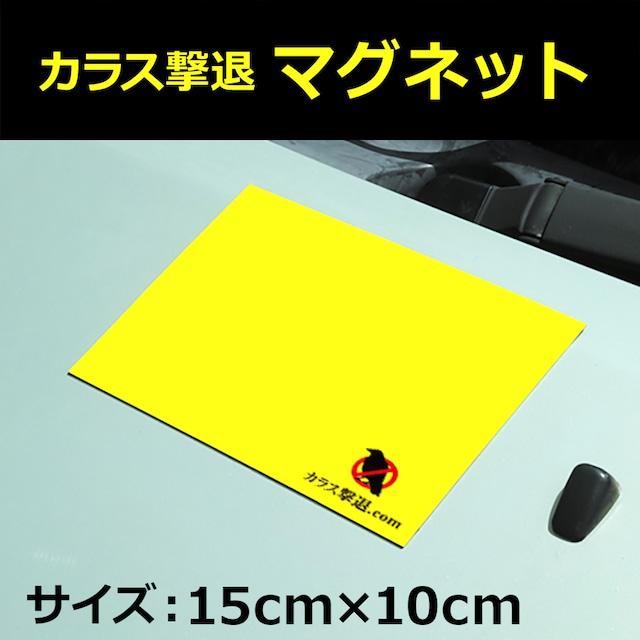 【カラス撃退】マグネット15cm×10cm/カラスの嫌がる光を放ちます