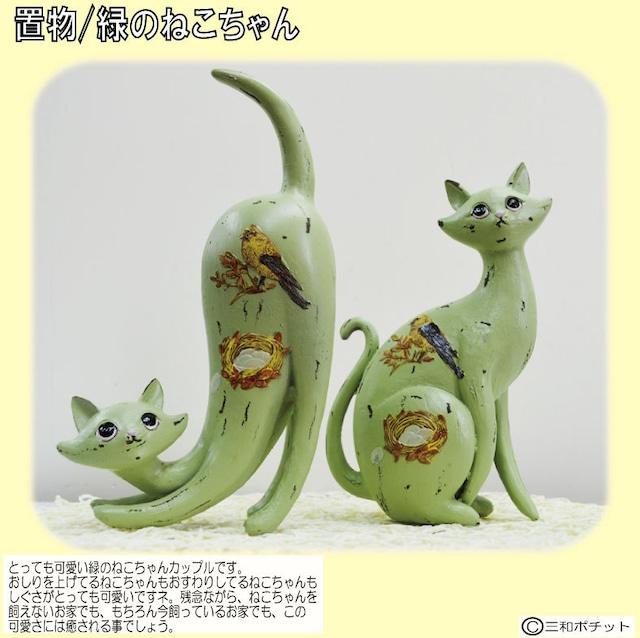 ねこ 猫 ネコ 2匹セット bf-94-468 ガーデニング 置物 おしゃれ オブジェ インテリア おしゃれ ギフト お買得 特別値引
