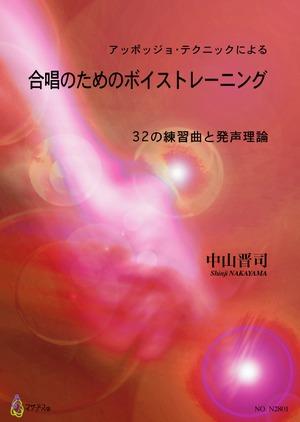 N2801 合唱のためのボイストレーニング(テキストブック/中山晋司/テキスト)