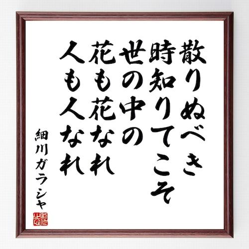 細川ガラシャの名言書道色紙『散りぬべき、時知りてこそ、世の中の、花も花なれ、人も人なれ』額付き/受注後直筆(千言堂)Z2971