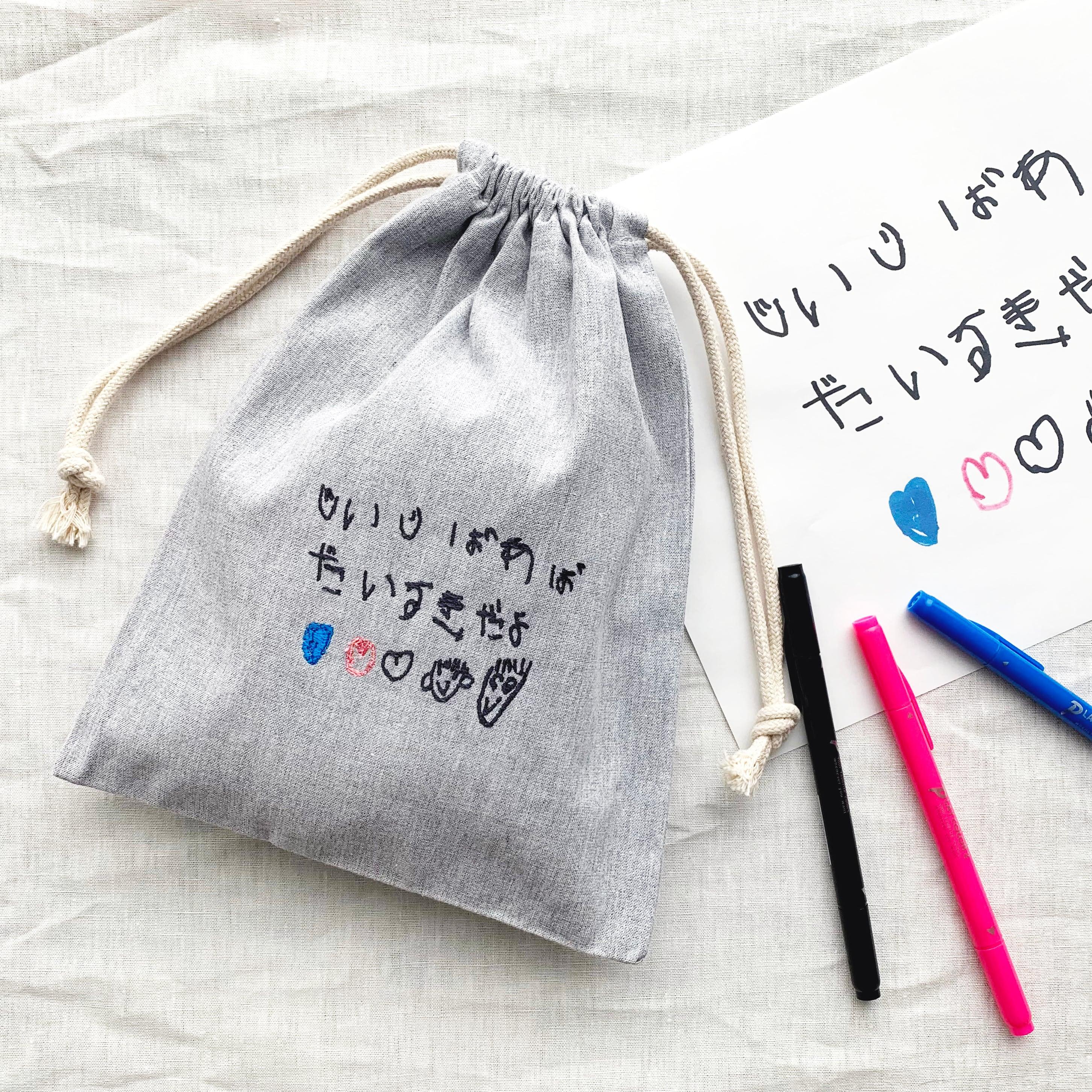 こどものおえかき刺繍ポーチ(お手紙加工付)