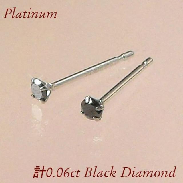 ブラックダイヤモンド ピアス 一粒 計0.06ct プラチナ レディース pt900 4本爪 両耳