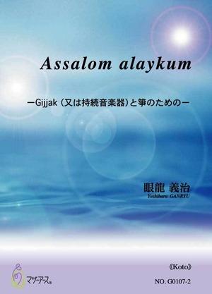 G0107-1 Assalom alaykum《Gijjak》(ギジャク(又は尺八などの持続楽器),箏/眼龍義治/楽譜)