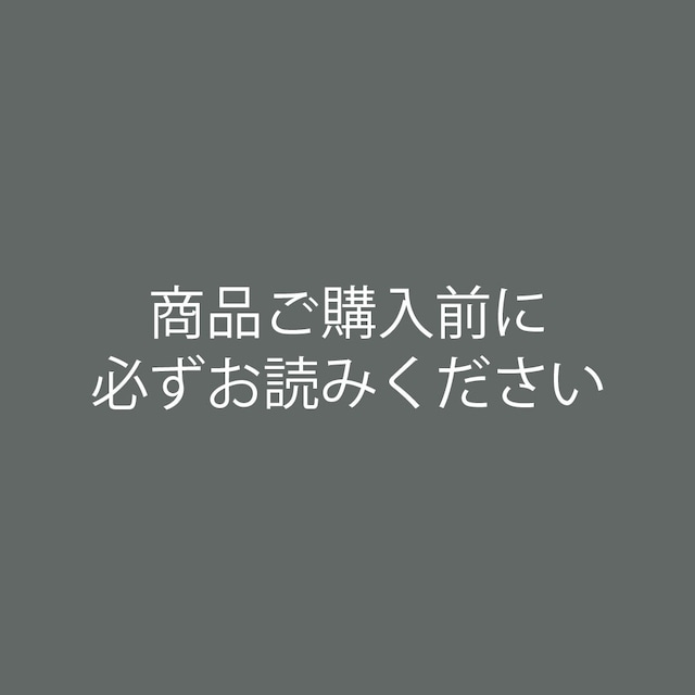 ※必ずお読みください※